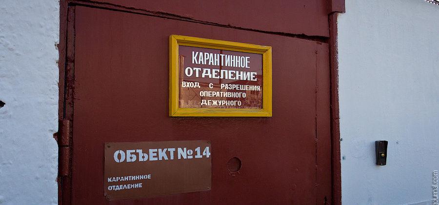 ВОЗ просит не отрезать арестантов от внешнего мира