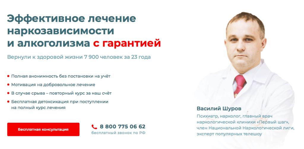Сеть наркологических клиник Первый шаг –бесплатная консультация нарколога
