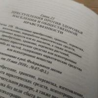 Статья 228 УК РФ –всё, что вы боялись спросить